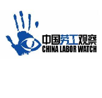 China Labor Watch – en français, Observatoire du Travail en Chine – est une association américaine fondée en 2000 par un ouvrier chinois en exil pour dénoncer les conditions de travail dans «l'atelier du monde». L'association publie régulièrement le résultat d'enquêtes de terrain, menées par des personnes infiltrées dans les plus grandes usines du pays, et informe les ouvrier·ère·s sur leurs droits.
